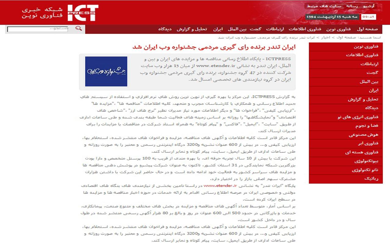 ایران تندر در شبکه خبری فناوری نوین