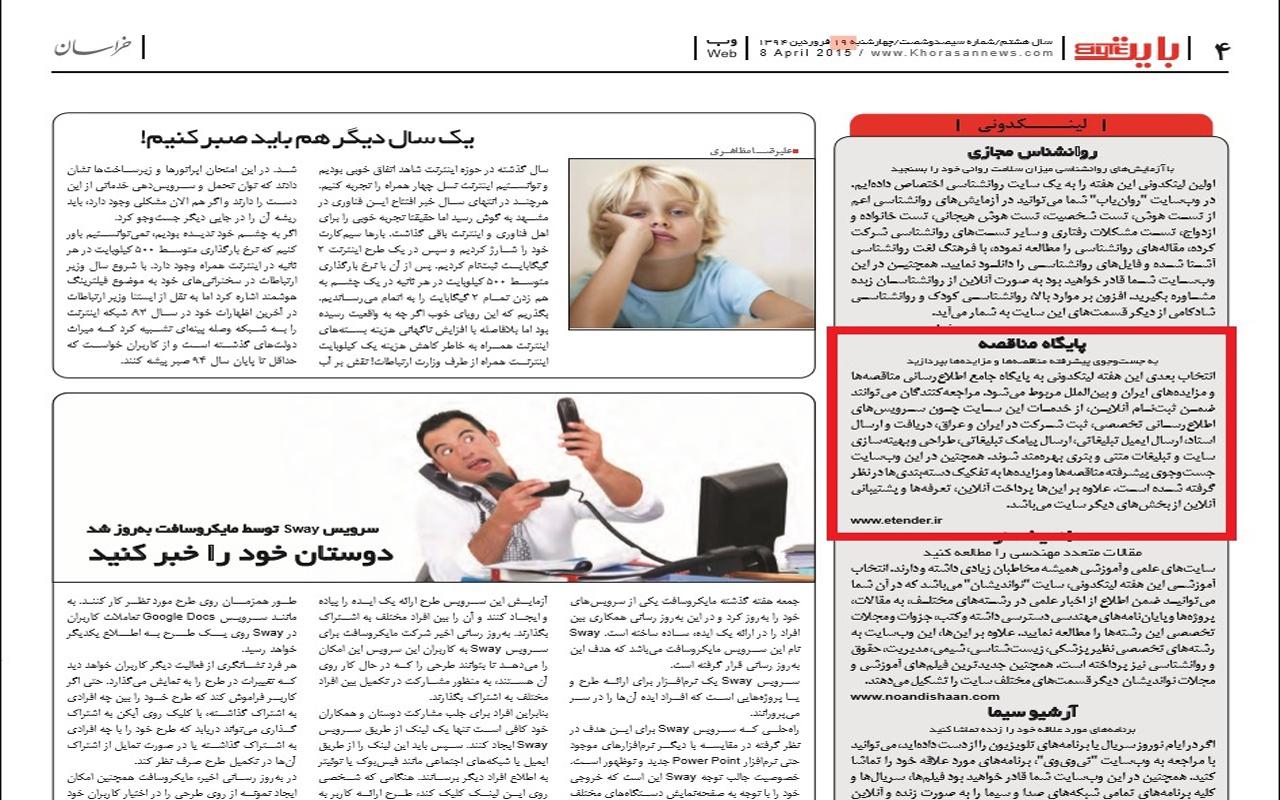 پایگاه مناقصه در روزنامه خراسان