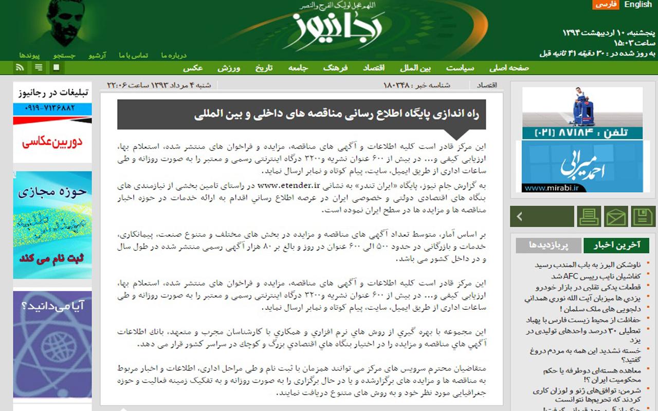 سایت ملی مناقصات و مزایدات ایران در رجا نیوز