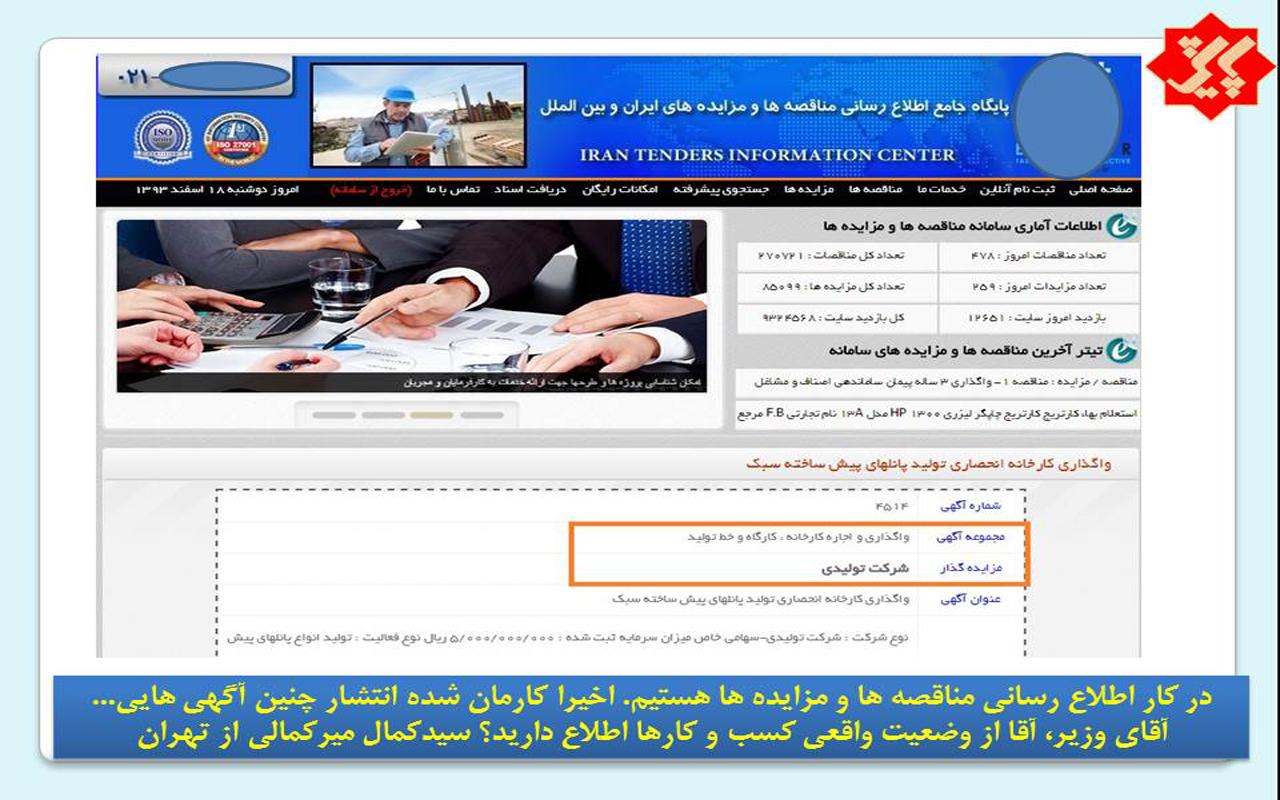 ایران تندر در شبکه یک برنامه پایش