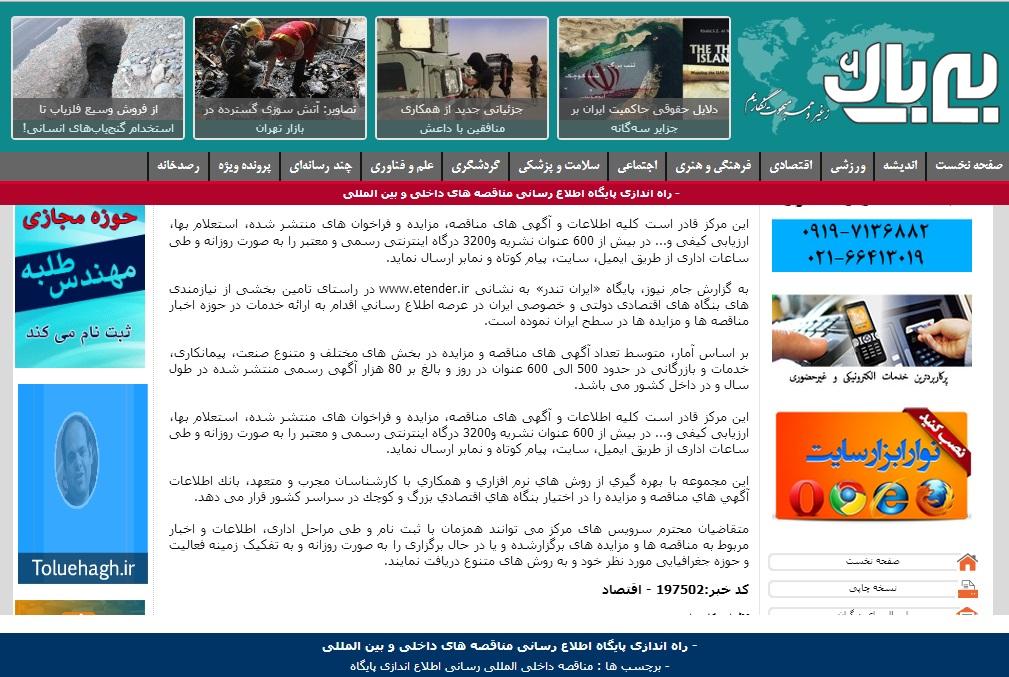 ایران تندر در بی باک نیوز