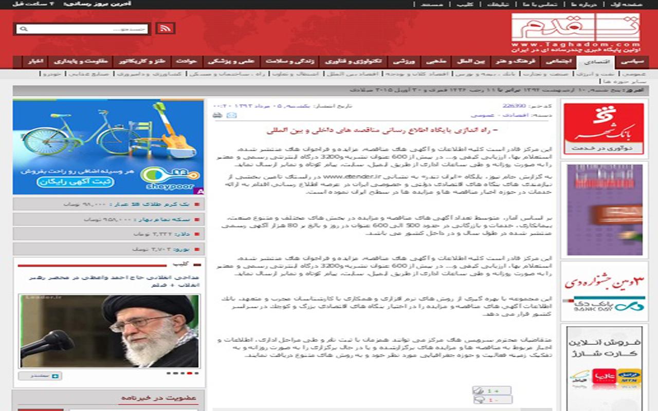 سایت ملی مناقصات در خبرگزاری تقدم