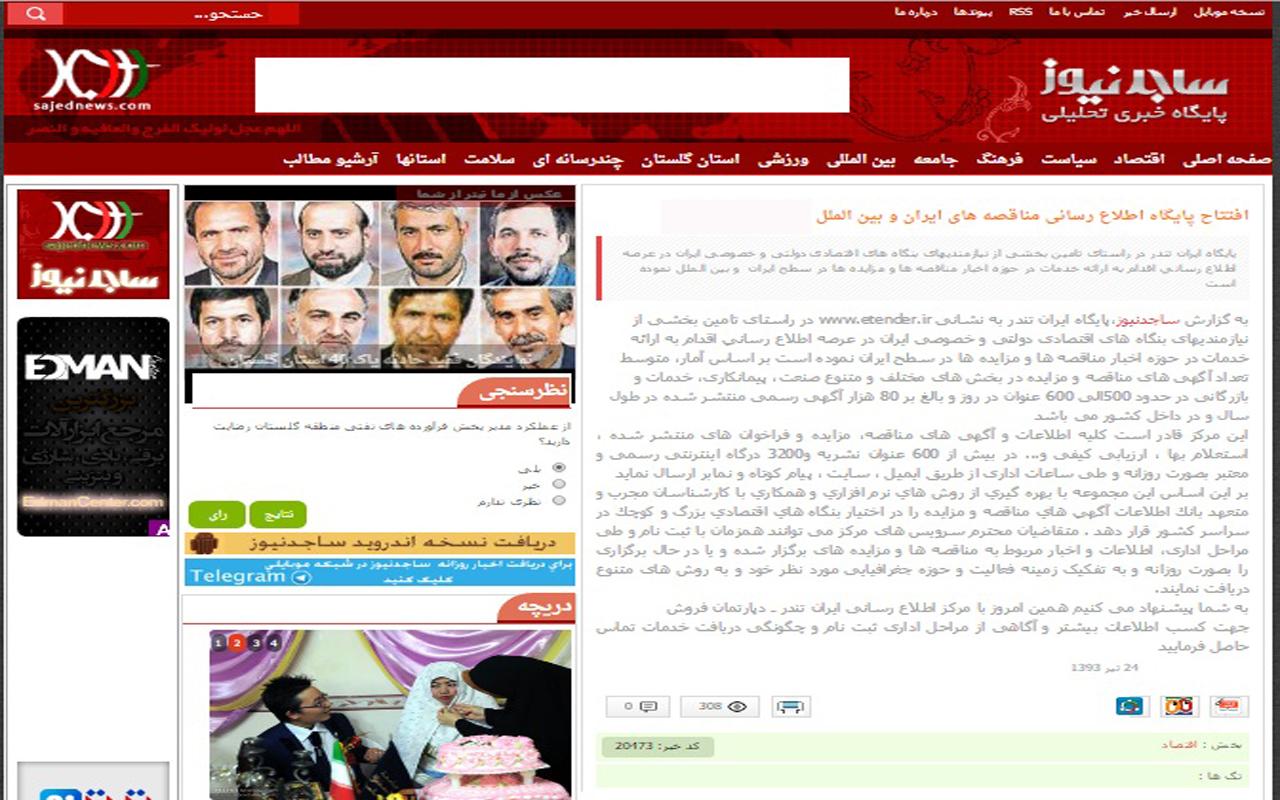 سایت مناقصات در ساجد نیوز